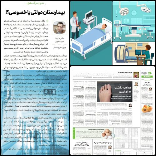 بیمارستان دولتی یا خصوصی