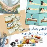 مراقبتهای بعد از عمل تزریق سیمان