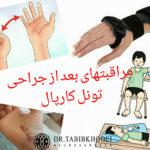 مراقبتهای بعد از جراحی تونل مچ دست (تونل کارپال)