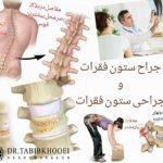 جراحی ستون فقرات