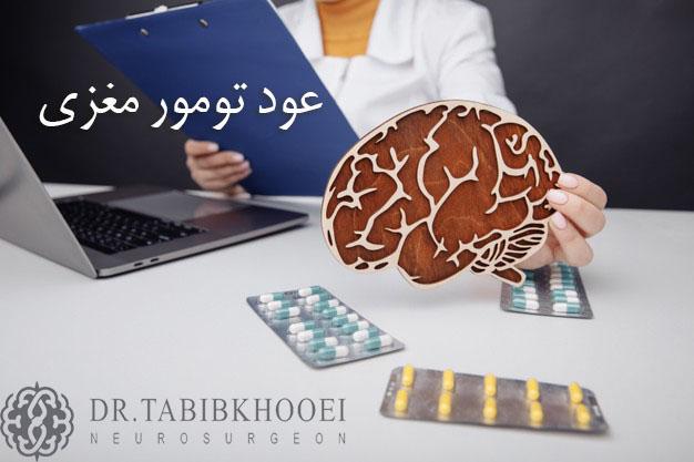 عود تومور مغزی